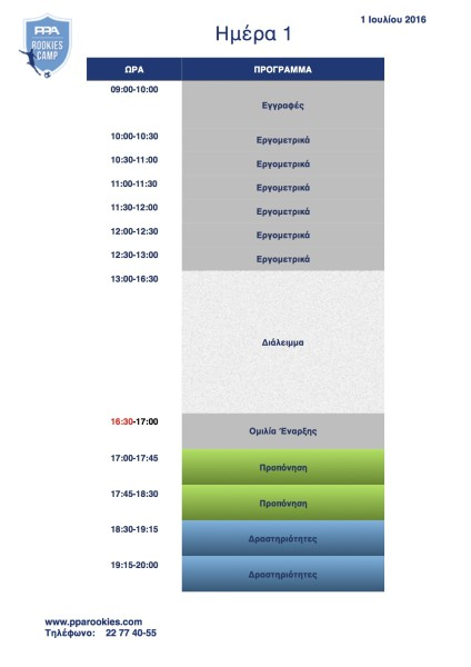 PPA Rookies Camp 2016 WEBSITE SCHEDULE GR (verschoben)